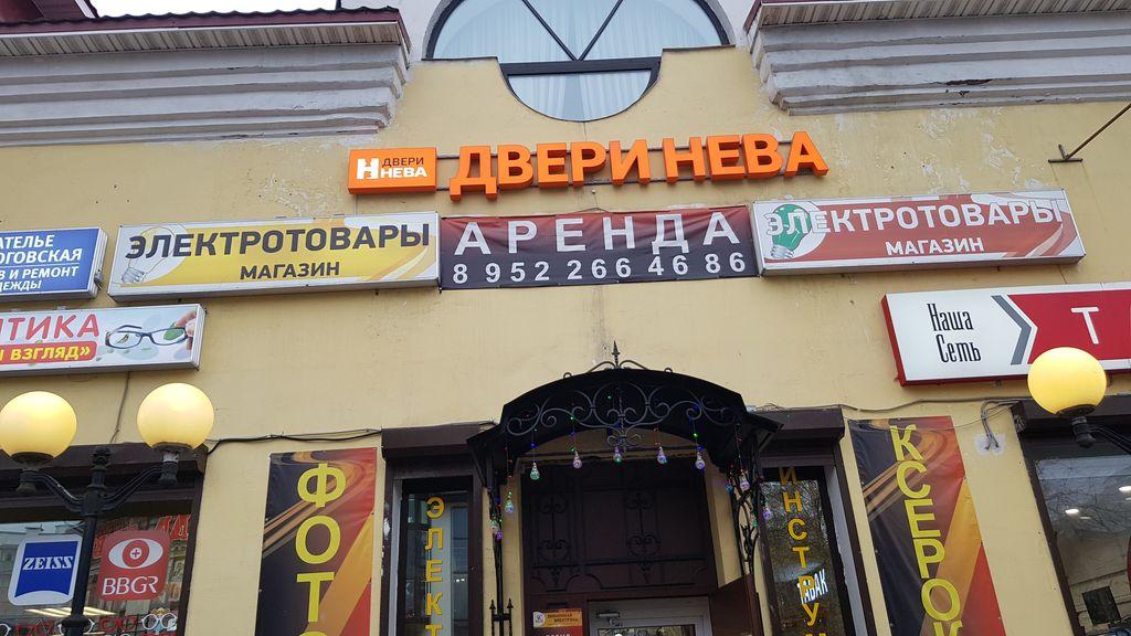 Elektrotovary_Vsevolozhskij.jpg?15899593
