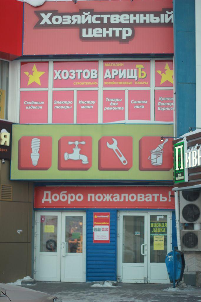 Hoztovarishch_Novosibirsk.JPG?1589958170