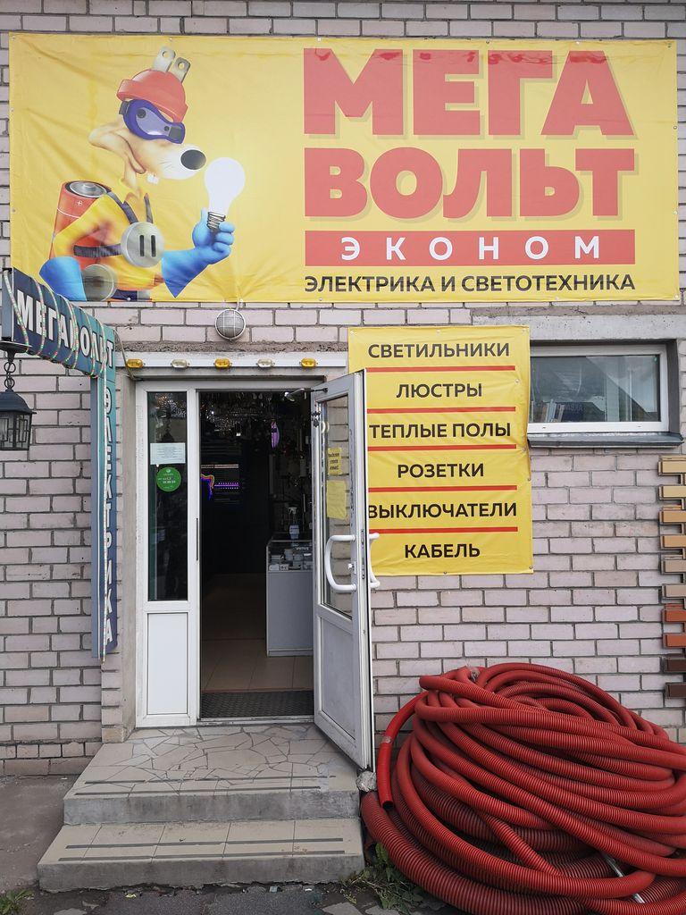 Megavol't_Pskov.jpg?1589967666411