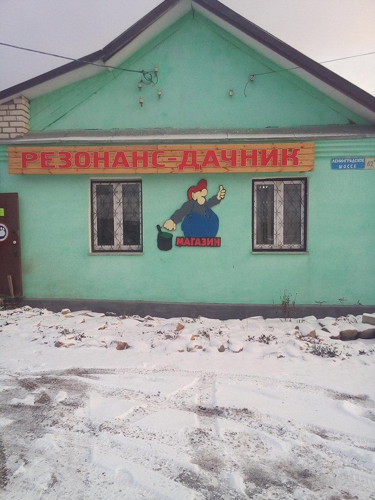 Rezonans-Dachnik_Pskov.jpg?1589960944227