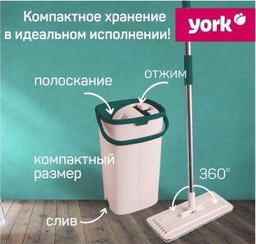 Набор с отжимом для уборки Хэнди YORK. Компактное хранение в идеальном исполнении