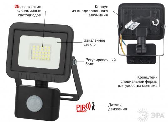 Прожектор ЭРА, алюминиевый корпус, закаленное стекло